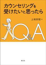 カウンセリングを受けたいと思ったら Q&A
