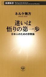 迷いは悟りの第一歩―日本人のための宗教論―