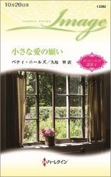 小さな愛の願い【ハーレクイン・イマージュ版】 ベティ・ニールズ選集 4