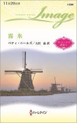 霧氷 ベティ・ニールズ選集 5