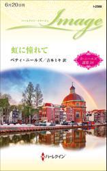 虹に憧れて ベティ・ニールズ選集 26【ハーレクイン・イマージュ版】