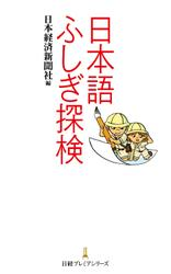 日本語ふしぎ探検