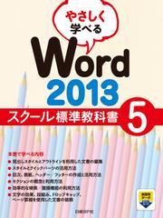 やさしく学べるWord 2013 スクール標準教科書5