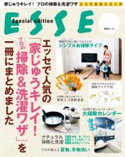 エッセで人気の「家じゅうキレイ!プロの掃除&洗濯ワザ」を一冊にまとめました