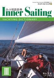ヨット用語辞典 インナーセーリング (3)