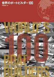 世界のボートビルダー100