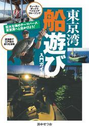 巨大な海のテーマパーク、東京湾へと出かけよう! 東京湾船遊び入門ガイド