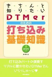 きちんと知りたいDTMerのための打ち込み基礎知識
