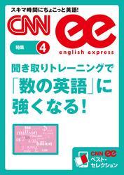 [音声DL付き]聞き取りトレーニングで「数の英語」に強くなる! (CNNee ベスト・セレクション 特集4)