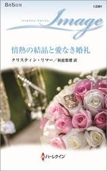 情熱の結晶と愛なき婚礼