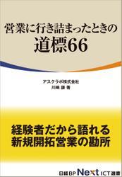 営業に行き詰まったときの道標66(日経BP Next ICT選書)