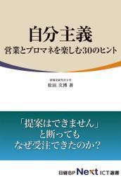 自分主義 営業とプロマネを楽しむ30のヒント(日経BP Next ICT選書)