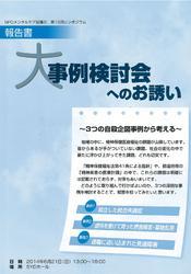 NPOメンタルケア協議会 第15回シンポジウム