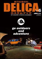 MITSUBISHI DELICAカスタムブック VOL.6