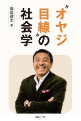 """""""オヤジ目線""""の社会学"""