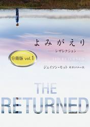 よみがえり~レザレクション~ 分冊版 vol.1