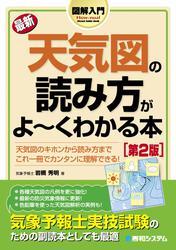 図解入門 最新天気図の読み方がよーくわかる本[第2版]