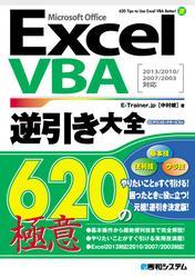 ExcelVBA逆引き大全 620の極意 2013/2010/2007/2003対応