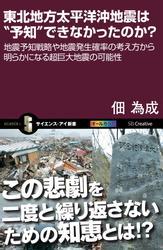 """東北地方太平洋沖地震は""""予知""""できなかったのか?"""