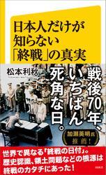 日本人だけが知らない「終戦」の真実