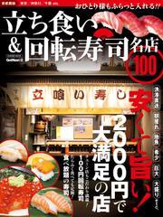 立ち食い&回転寿司 名店100 首都圏版 名店100シリーズ