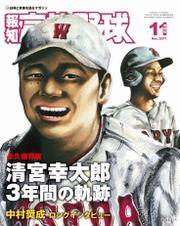 報知高校野球2017年11月号