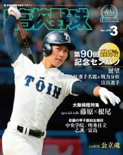 報知高校野球2018年3月号