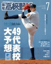 報知高校野球2019年7月号