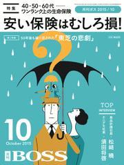 月刊BOSS10月号
