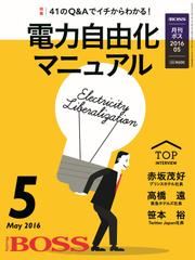 月刊BOSS2016年5月号