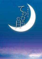 てのひらの月