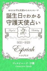 3月21日~3月25日生まれ あなたを守る天使からのメッセージ 誕生日でわかる守護天使占い