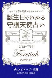 7月12日~7月16日生まれ あなたを守る天使からのメッセージ 誕生日でわかる守護天使占い