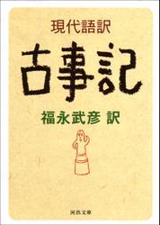 現代語訳 古事記