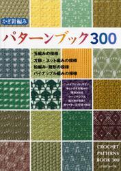 かぎ針編みパターンブック300