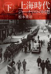 上海時代(下) ジャーナリストの回想