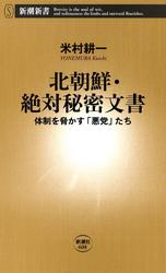 北朝鮮・絶対秘密文書―体制を脅かす「悪党」たち―