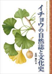 イチョウの自然誌と文化史