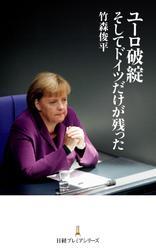 ユーロ破綻 そしてドイツだけが残った