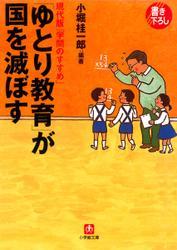 「ゆとり教育」が国を滅ぼす(小学館文庫)