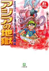 それ行け!! バックパッカーズ2 アジアの地獄(小学館文庫)