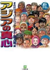 それ行け!!バックパッカーズ3 アジアの真心(小学館文庫)
