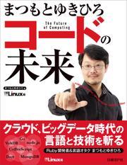 まつもとゆきひろ コードの未来(日経BP Next ICT選書)