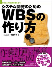 システム開発のためのWBSの作り方(日経BP Next ICT選書)