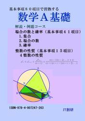 数学A基礎 場合の数と確率 整数の性質 解説・例題コース
