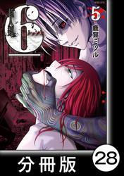 超人類6【分冊版】(28)