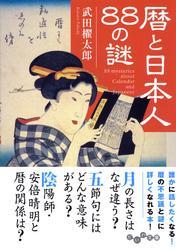 暦と日本人88の謎