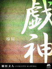 戯レ神「導屋」(マイカ文庫)