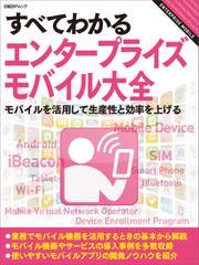 すべてわかるエンタープライズモバイル大全(日経BP Next ICT選書) モバイルを活用して生産性と効率を上げる