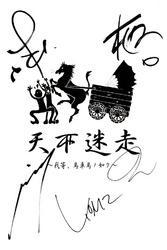 ナイトメア公式ツアーパンフレット 2004 天下迷走~我等、馬車馬ノ如ク~